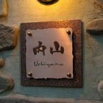 uchiyamafs3