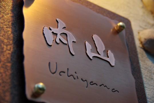 uchiyamafs4