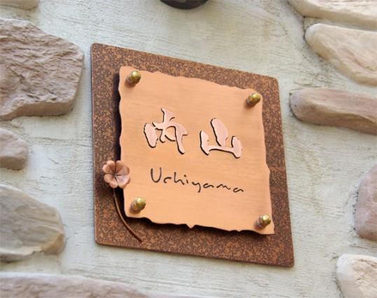 uchiyamafs5