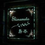 shimamotoasukaled1.jpg
