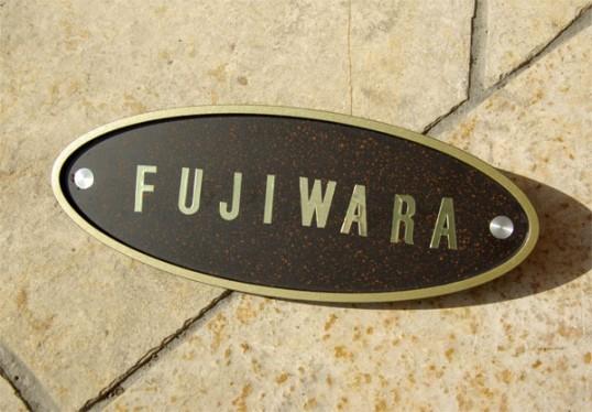fujiwarakisei.jpg