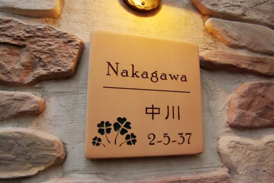 nakagawa.jpg