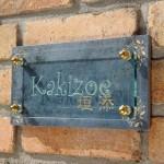 kakizoe1.jpg