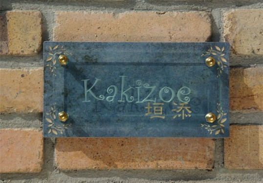 kakizoe3.jpg
