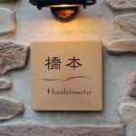 hashimoto.jpg