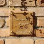iwasaki11.jpg