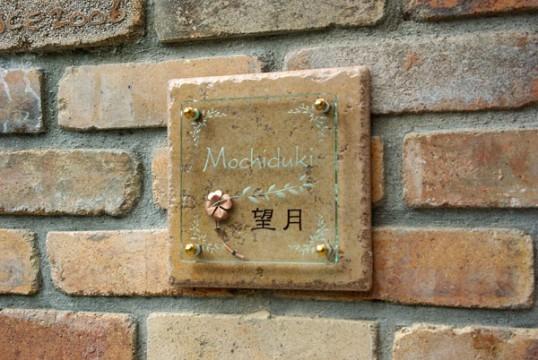motizuki1.jpg