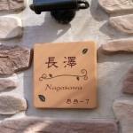 nagasawa.jpg