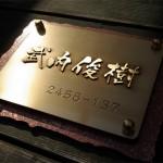 takeuchisousaku2.jpg