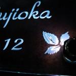 hujioka2.jpg
