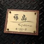 hujishima.jpg