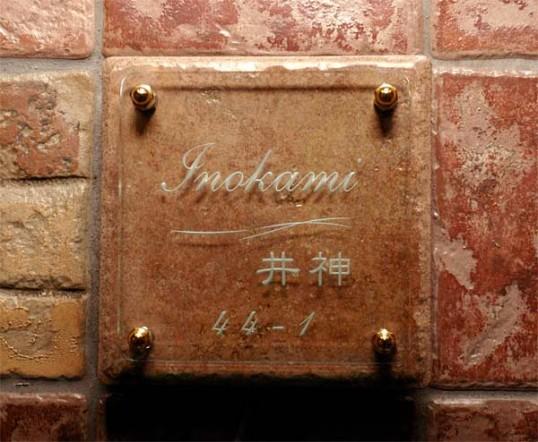 inokami1.jpg