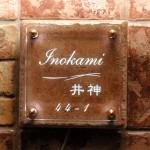 inokami2.jpg