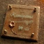 kamiyama.jpg