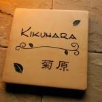 kikuhara.jpg