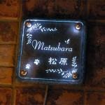 matsubara1.jpg