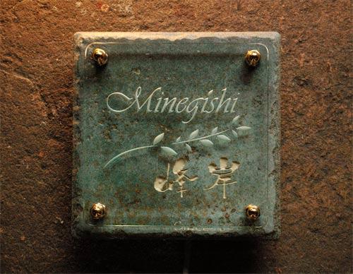 minegishi1.jpg