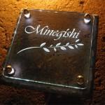 minegishi2.jpg