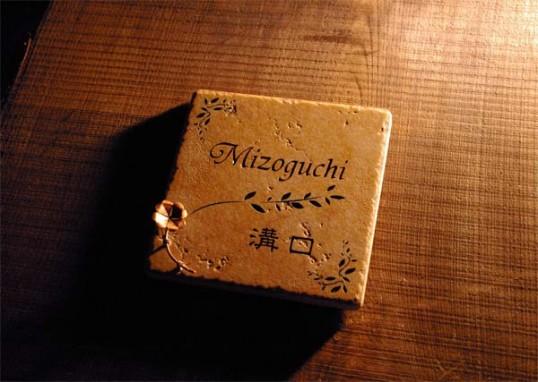 mizoguchi1.jpg