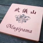 mugiyama.jpg