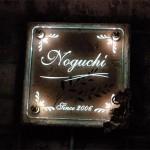 noguchi21.jpg