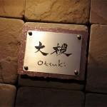 otsuki.jpg