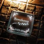 somekawa2.jpg