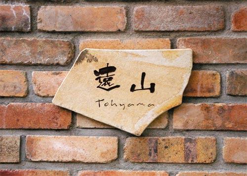 touyama1.jpg