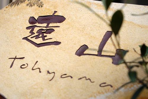 touyama2.jpg