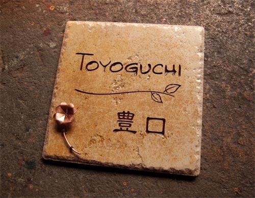 toyoguchi.jpg