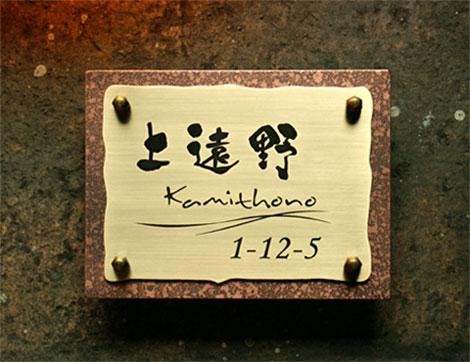 kamithono.jpg