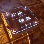 kataoka2.jpg