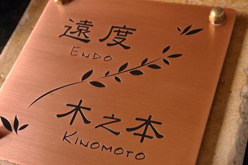 kinomoto2.jpg
