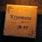 kiyomura.jpg