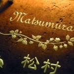 matumura1.jpg
