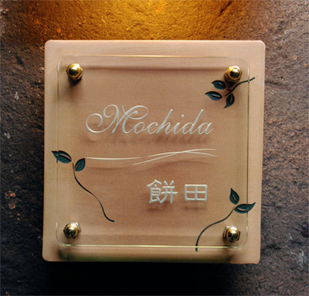 mochida.jpg