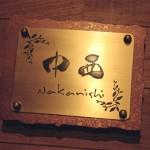 nakanishi.jpg