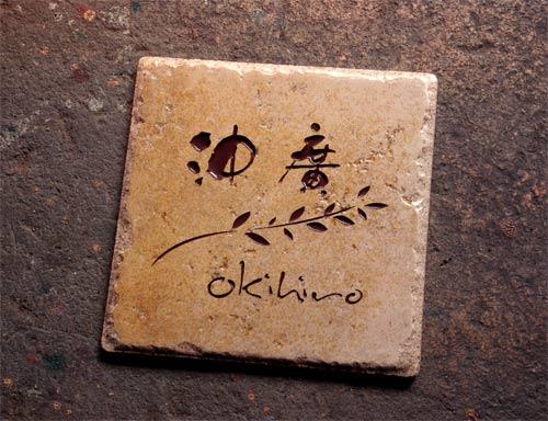 okihiro.jpg