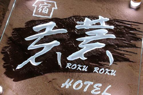 rokuroku3.jpg