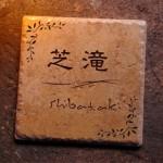 shibataki.jpg