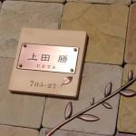 ueda1.jpg