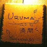 uruma.jpg