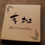 arimatsu.jpg