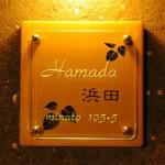 hamada1.jpg