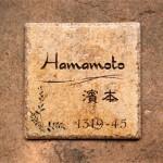 hamamoto.jpg