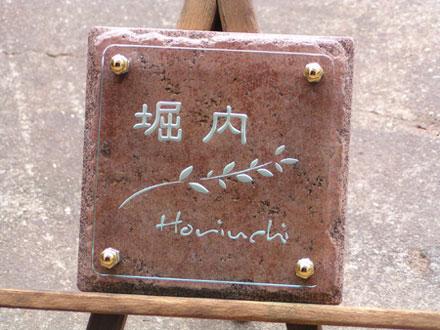 horiuchi.jpg