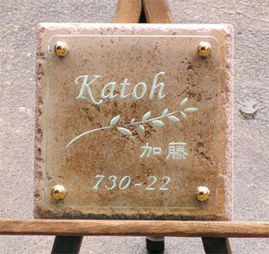 katou2.jpg