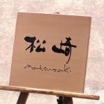 matuzaki1.jpg