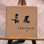 nagao.jpg