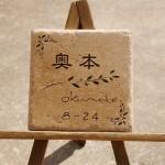okumoto.jpg